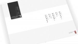 Cheng Huan SC Chambers Website