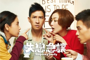 Temporary Family Movie - Feature Film